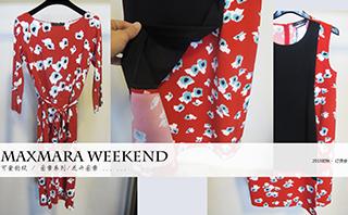 Maxmara Weekend - 2015初秋 訂貨會