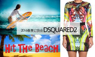 Dsquared2 - 2016春夏订货会