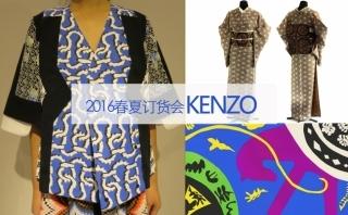 Kenzo - 2016春夏订货会