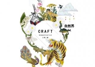 2017春夏 主题工艺-自然界