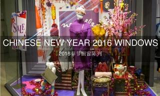 2016春节橱窗陈列