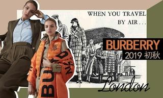 Burberry:经典延续(2019初秋)
