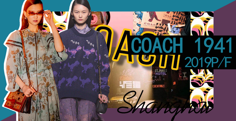 Coach 1941:复古魔都(2019初秋)
