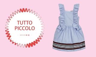 Tutto Piccolo - 小可爱的日常(2019春夏)