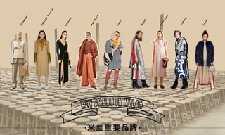 米兰:品牌推荐(2019初秋)