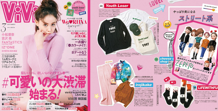 ViVi 日本 2019年3月