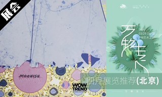 【展會】北京:四月展覽活動推薦