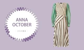 Anna October - 遠離喧鬧(2019春游)