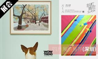 【展会】深圳:四月展览活动推荐