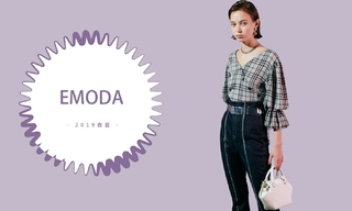 Emoda - 想你所想(2019春夏)