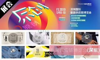 【展会】深圳国际服装供应链博览会
