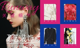 2020秋冬工艺细节:工艺装饰