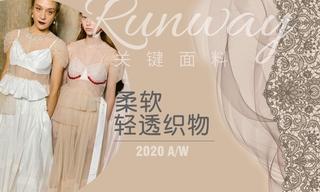 2020秋冬面料:柔軟輕透織物