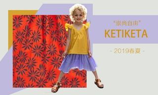 Ketiketa-崇尚自由(2019春夏)
