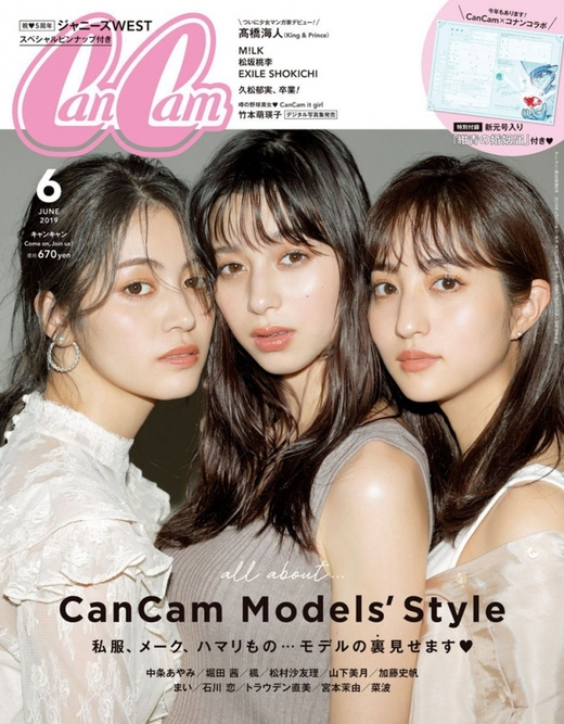 CanCam 日本 2019年6月