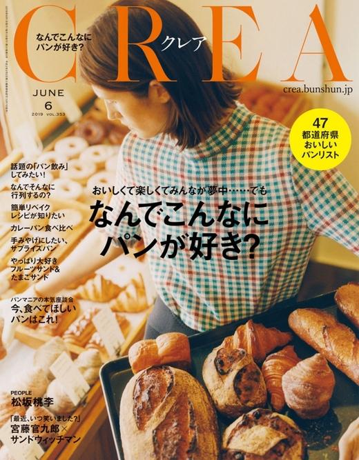 CREA 日本 2019年6月