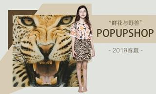Popupshop-鲜花与野兽(2019春夏)