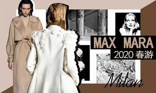 Max Mara:以文化遗产致敬柏林(2020春游)