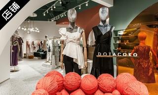 【店铺赏析】这家颜值爆表的沉浸式体验服装店铺绝对值得你收藏:DOTACOKO 女装店变身富有趣味的打卡体验馆