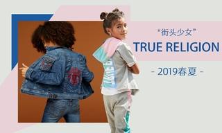 True Religion - 街頭少女(2019春夏)