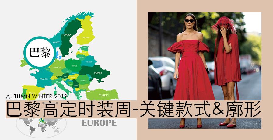 2019秋冬 巴黎女裝高定時裝周—關鍵款式&廓形