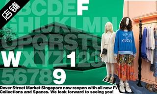 【店铺赏析】走进Dover Street Market 新加坡门店19秋冬系列上新后的陈列新空间