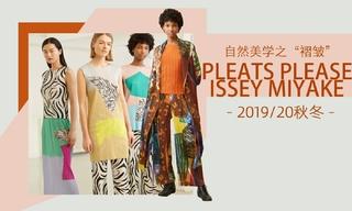 "Pleats Please Issey Miyake - 自然美学之""褶皱""(2019/20秋冬)"
