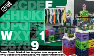 【店铺赏析】走进Dover Street Market 洛杉矶门店19秋冬系列上新后的新陈列空间