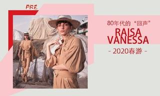 "Raisa Vanessa - 80年代的""回声""(2020春游 预售款)"