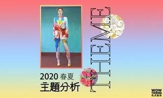 2020春夏主題分析/像素玫瑰