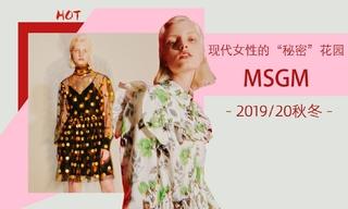 "Msgm - 现代女性的""秘密""花园(2019/20秋冬 PMN5胶囊系列)"