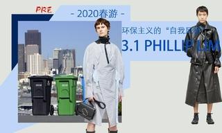 "3.1 Phillip Lim - 环保主义的""自我风格""(2020春游 预售款)"