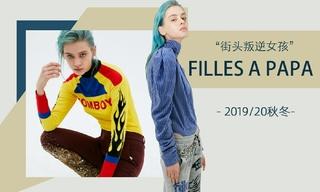 fillesapapa - 街头叛逆女孩 (2019/20秋冬)