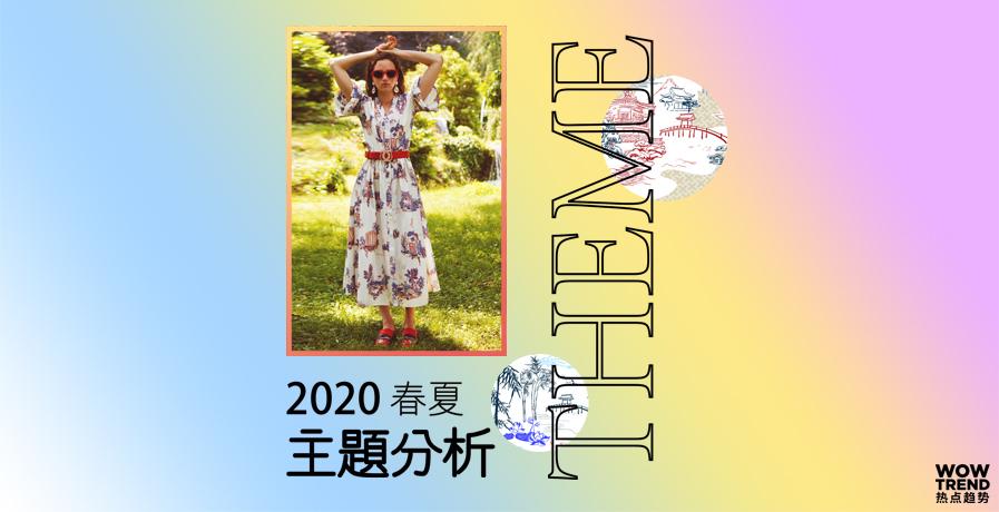 2020春夏主題分析/田園風光
