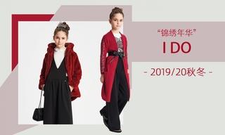 I Do - 锦绣年华(2019/20秋冬)