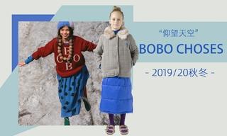 Bobo Choses - 仰望天空(2019/20秋冬)