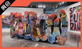 【展會】《BEYOND THE STREETS》街頭藝術展會
