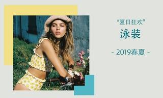 夏日狂歡(2019春夏)