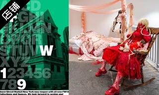 【店鋪賞析】走進Dover Street Market 紐約門店19秋冬系列上新后的新陳列空間
