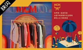 【快閃/期限店】MCM 2019秋冬系「奇幻樂園」限時營業中 & Givenchy 北京SKP限時店回顧
