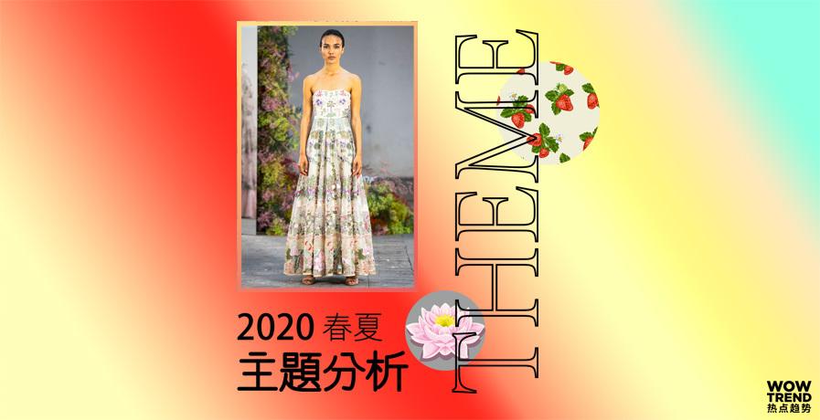 2020春夏主題分析/夏天味道