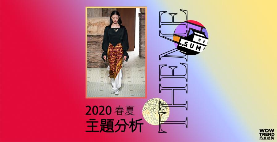 2020春夏主題分析/文字街頭