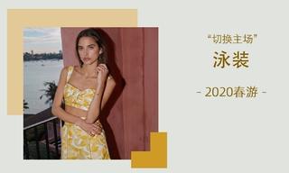 切換主場(2020春游)