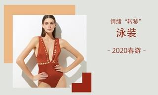 """情緒""""轉移""""(2020春游)"""