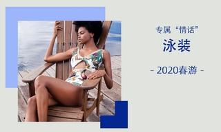 """專屬""""情話""""(2020春游)"""