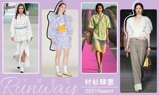 2021春游廓型:襯衫肆意