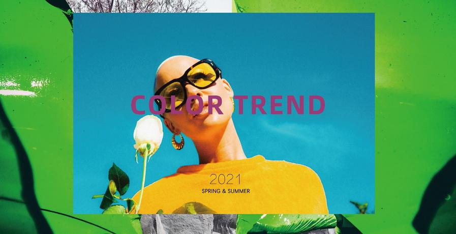 2021春夏 色彩趋势