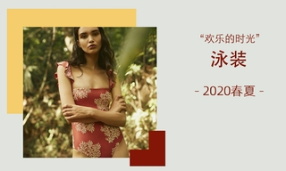 歡樂的時光(2020春夏)