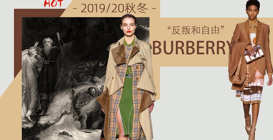 Burberry - 反叛和自由(2019/20秋冬)
