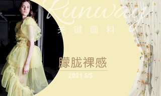 2021春夏面料:朦朧裸感